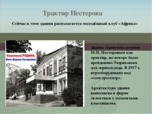 Трактир Нестерова Сейчас в этом здании располагается молодёжный клуб «Африка»