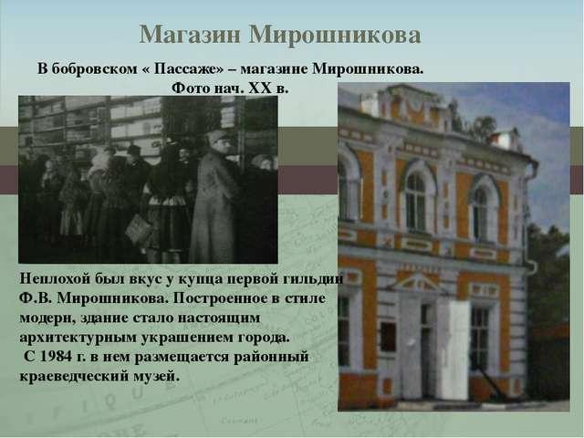 Магазин Мирошникова Неплохой был вкус у купца первой гильдии Ф.В. Мирошникова...