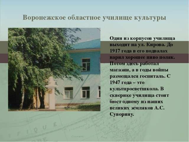 Воронежское областное училище культуры Один из корпусов училища выходит на ул...