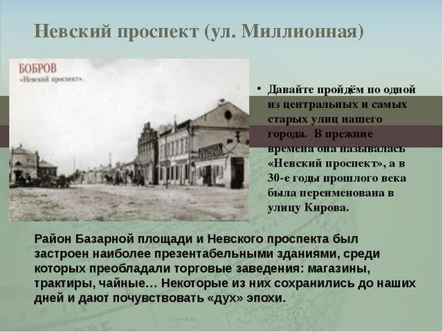 Район Базарной площади и Невского проспекта был застроен наиболее презентабел...