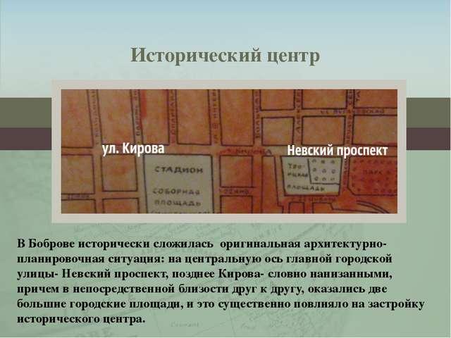Исторический центр В Боброве исторически сложилась оригинальная архитектурно-...