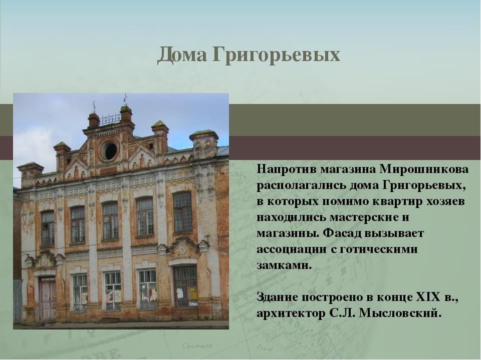 Напротив магазина Мирошникова располагались дома Григорьевых, в которых помим...