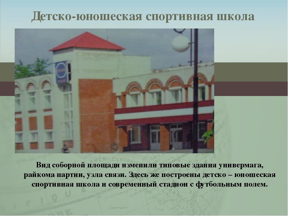 Вид соборной площади изменили типовые здания универмага, райкома партии, узл...
