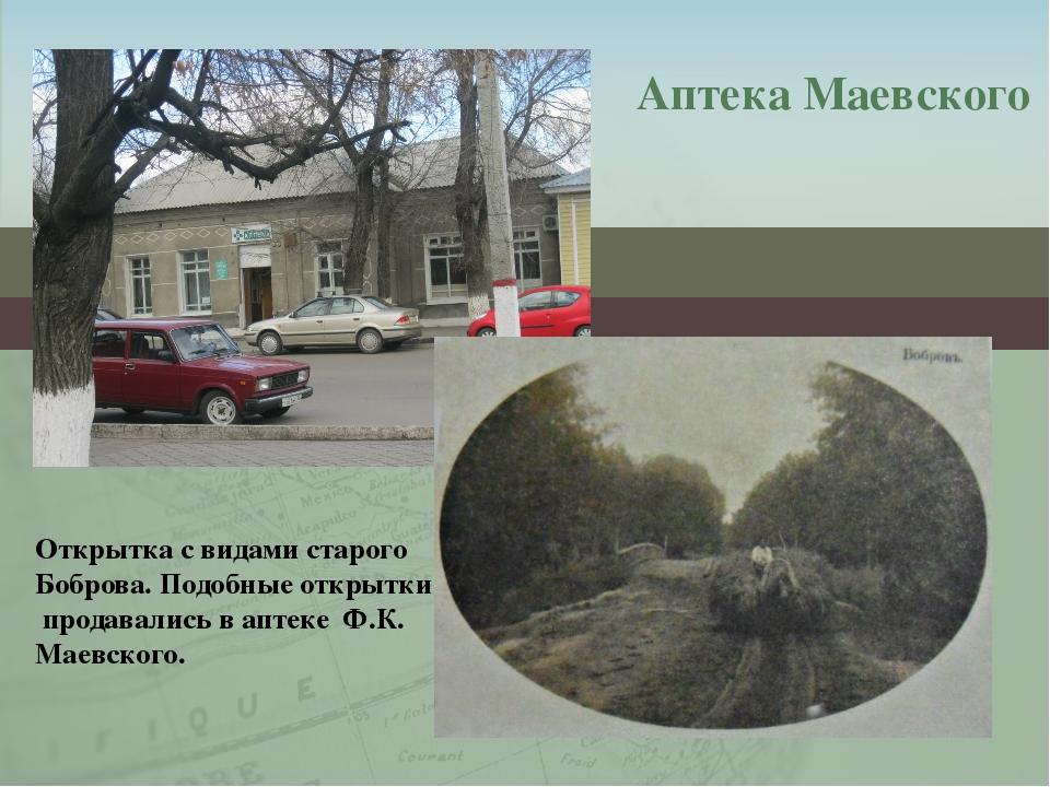 Аптека Маевского Открытка с видами старого Боброва. Подобные открытки продава...