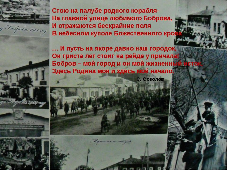 Стою на палубе родного корабля- На главной улице любимого Боброва, И отражаю...