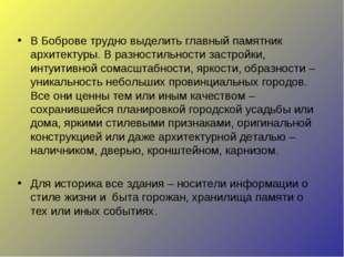 В Боброве трудно выделить главный памятник архитектуры. В разностильности зас