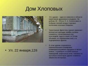 Дом Хлоповых Ул. 22 января,128 Это здание – один из немногих в области памятн