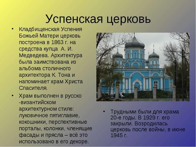 Успенская церковь Кладбищенская Успения Божьей Матери церковь построена в 186...