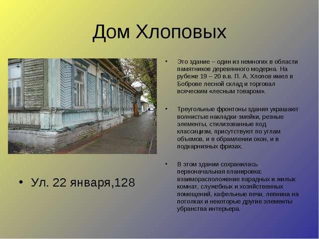 Дом Хлоповых Ул. 22 января,128 Это здание – один из немногих в области памятн...