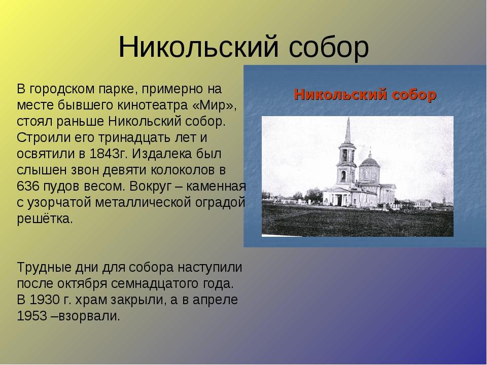 Никольский собор В городском парке, примерно на месте бывшего кинотеатра «Мир...