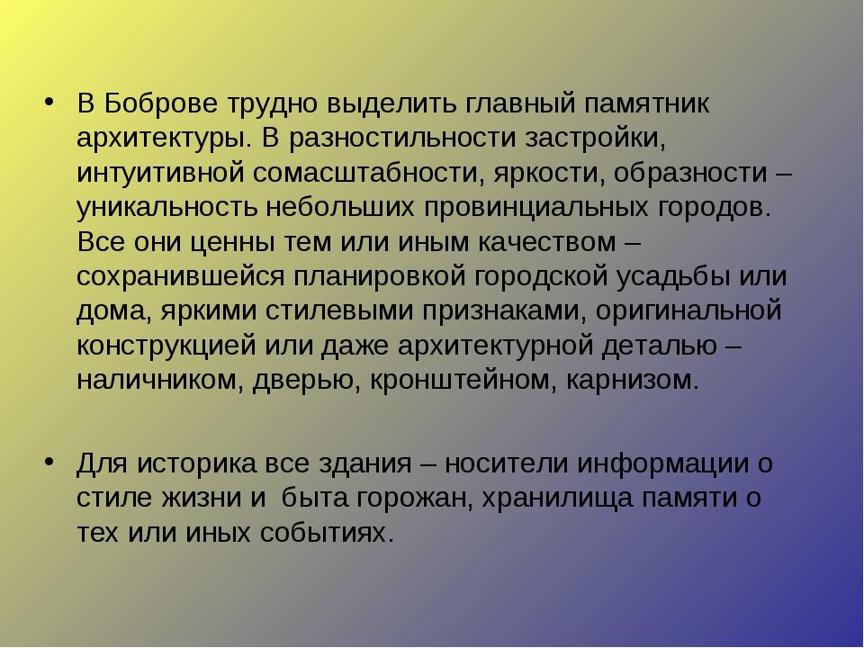 В Боброве трудно выделить главный памятник архитектуры. В разностильности зас...