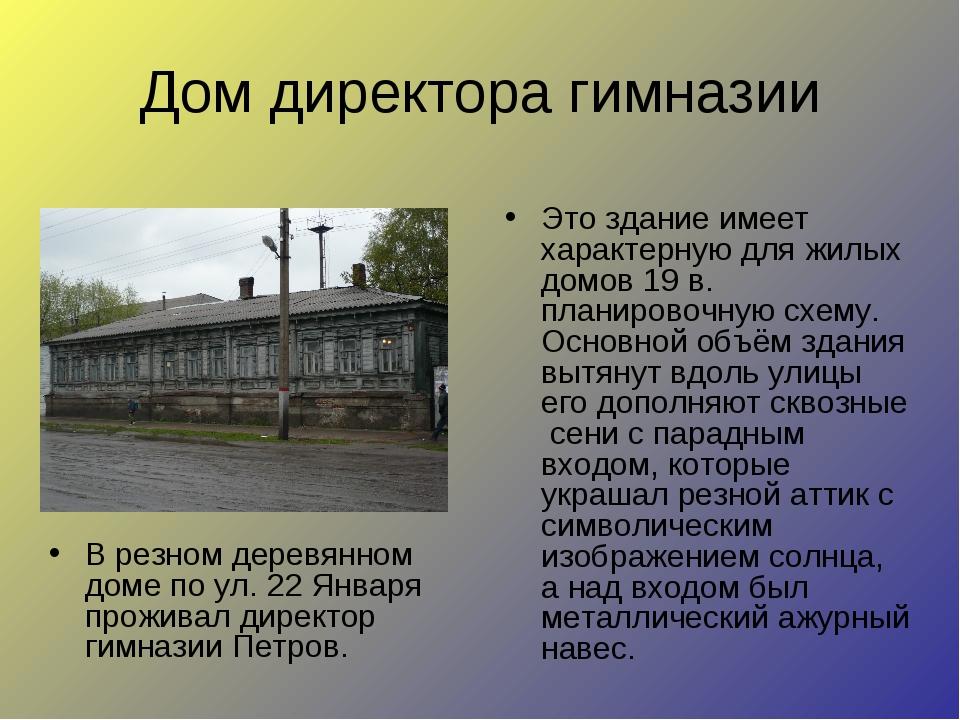 Дом директора гимназии В резном деревянном доме по ул. 22 Января проживал дир...