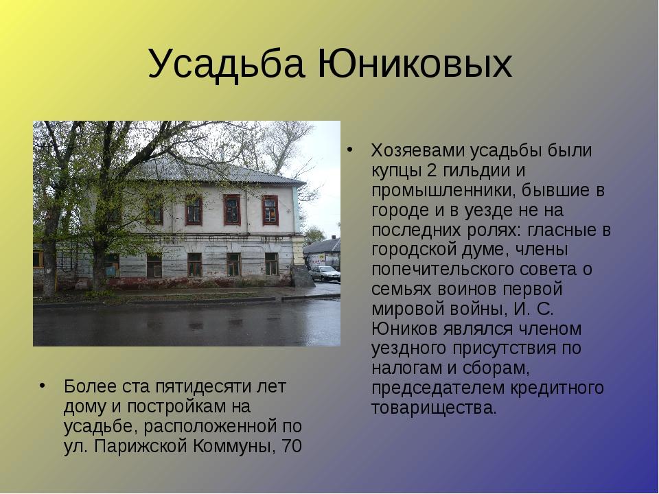 Усадьба Юниковых Более ста пятидесяти лет дому и постройкам на усадьбе, распо...