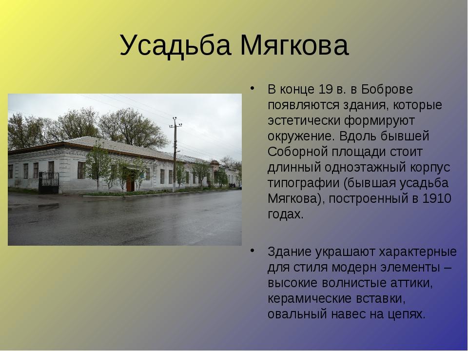 Усадьба Мягкова В конце 19 в. в Боброве появляются здания, которые эстетическ...