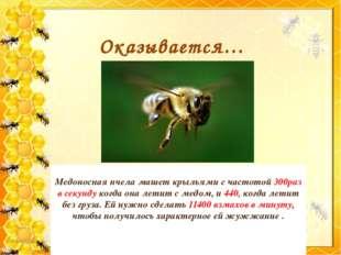 Медоносная пчела машет крыльями с частотой 300раз в секунду когда она летит