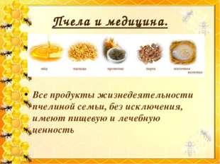 Все продукты жизнедеятельности пчелиной семьи, без исключения, имеют пищевую