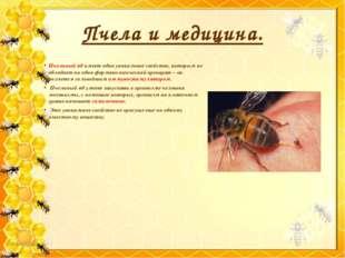 Пчелиный яд имеет одно уникальное свойство, которым не обладает ни один фарма