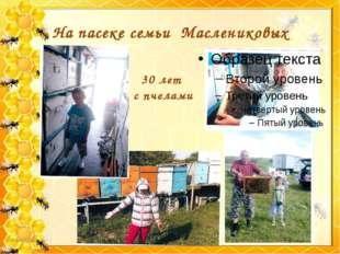 На пасеке семьи Маслениковых 30 лет с пчелами