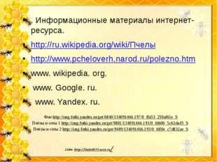 . Информационные материалы интернет-ресурса. http://ru.wikipedia.org/wiki/Пч