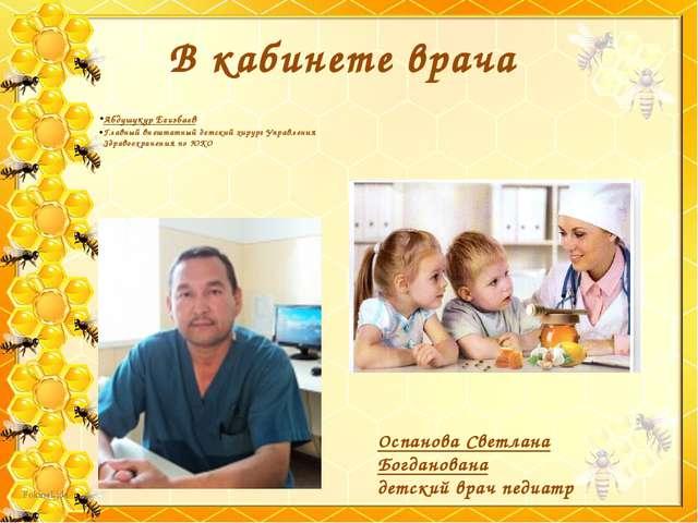 Абдушукур Егизбаев Главный внештатный детский хирург Управления Здравоохранен...