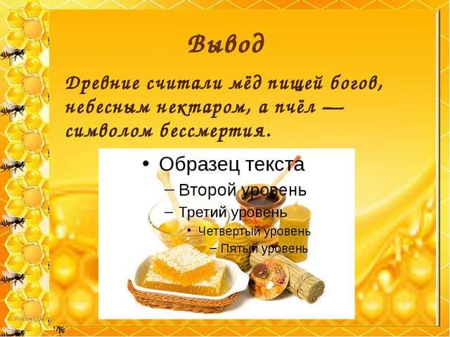 Вывод Древние считали мёд пищей богов, небесным нектаром, а пчёл — символом б...