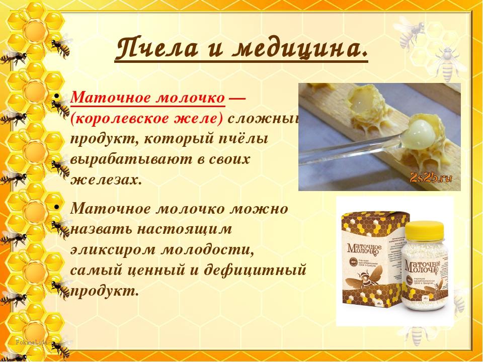 Пчела и медицина. Маточное молочко — (королевское желе) сложный продукт, кото...
