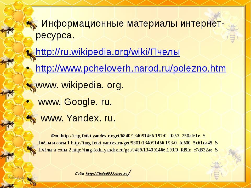 . Информационные материалы интернет-ресурса. http://ru.wikipedia.org/wiki/Пч...