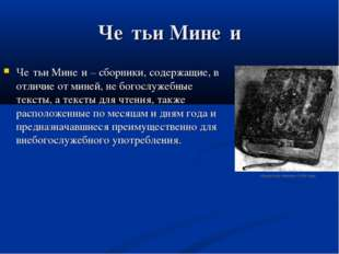 Че́тьи Мине́и Че́тьи Мине́и – сборники, содержащие, в отличие от миней, не бо