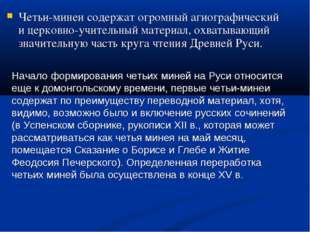Начало формирования четьих миней на Руси относится еще к домонгольскому време