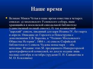 Наше время Великие Минеи Четьи в наше время известны в четырех списках: а) мо