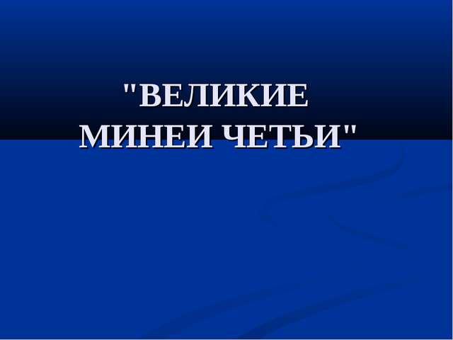 """""""ВЕЛИКИЕ МИНЕИ ЧЕТЬИ"""""""