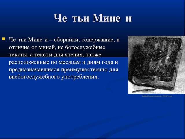 Че́тьи Мине́и Че́тьи Мине́и – сборники, содержащие, в отличие от миней, не бо...