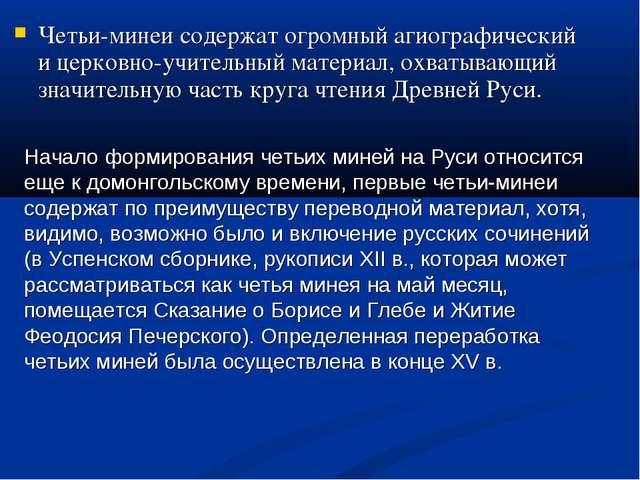 Начало формирования четьих миней на Руси относится еще к домонгольскому време...