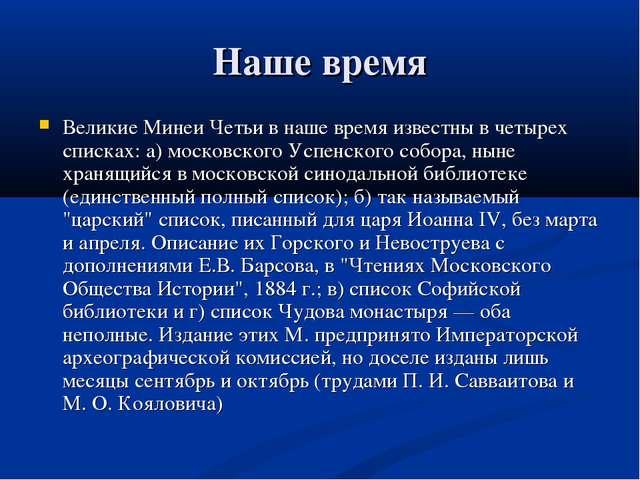 Наше время Великие Минеи Четьи в наше время известны в четырех списках: а) мо...