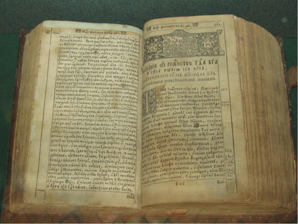 Великие Четьи Минеи Макария В середине XVI в. появляются Великие Минеи Четьи...
