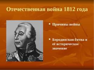 Отечественная война 1812 года Причины войны Бородинская битва и её историческ