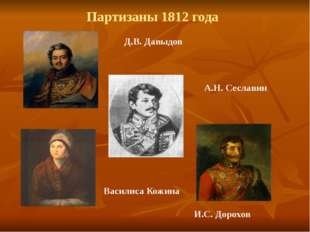 Партизаны 1812 года Д.В. Давыдов А.Н. Сеславин И.С. Дорохов Василиса Кожина