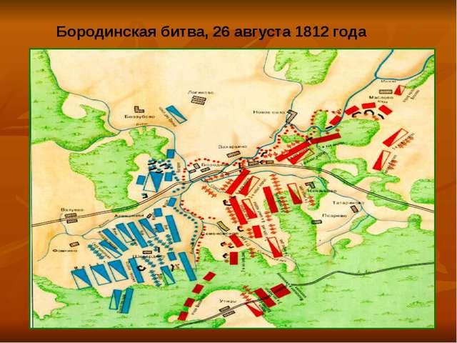 Бородинская битва, 26 августа 1812 года