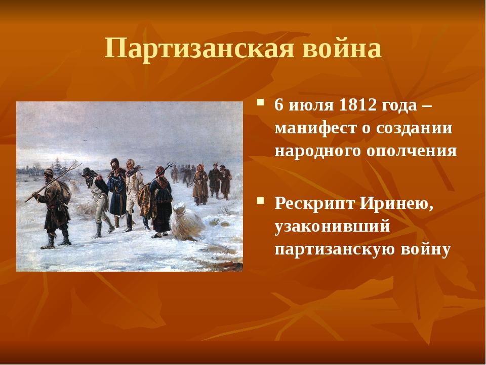 Партизанская война 6 июля 1812 года – манифест о создании народного ополчения...