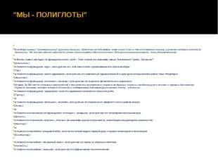 """""""МЫ - ПОЛИГЛОТЫ""""  Благодаря нашему """"гостеприимному"""" русскому языку мы, даже"""