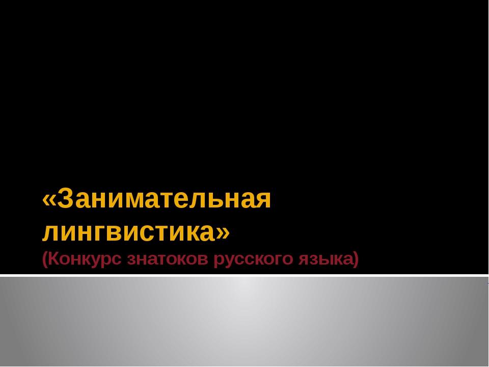 «Занимательная лингвистика» (Конкурс знатоков русского языка)