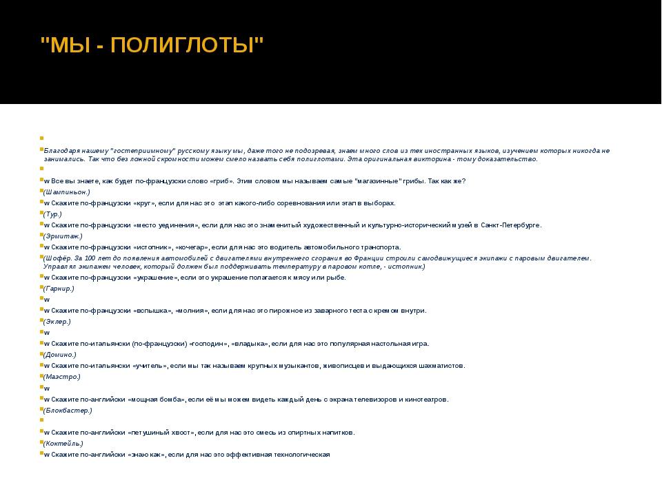 """""""МЫ - ПОЛИГЛОТЫ""""  Благодаря нашему """"гостеприимному"""" русскому языку мы, даже..."""