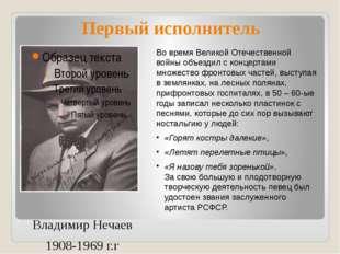 Первый исполнитель Владимир Нечаев 1908-1969 г.г Во время Великой Отечественн
