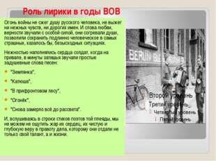 Роль лирики в годы ВОВ Огонь войны не сжег душу русского человека, не выжег