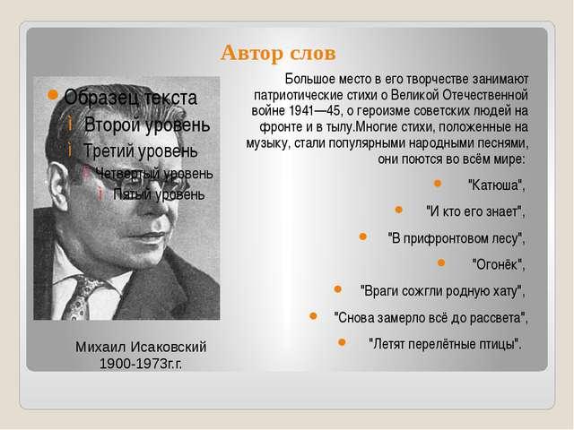 Автор слов Большое место в его творчестве занимают патриотические стихи о Вел...