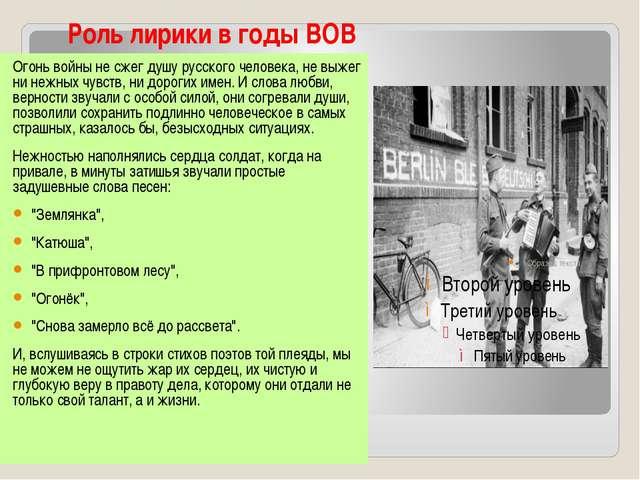 Роль лирики в годы ВОВ Огонь войны не сжег душу русского человека, не выжег...