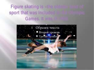 Figure skating is «the oldest» kind of sport that was included in the Olympic