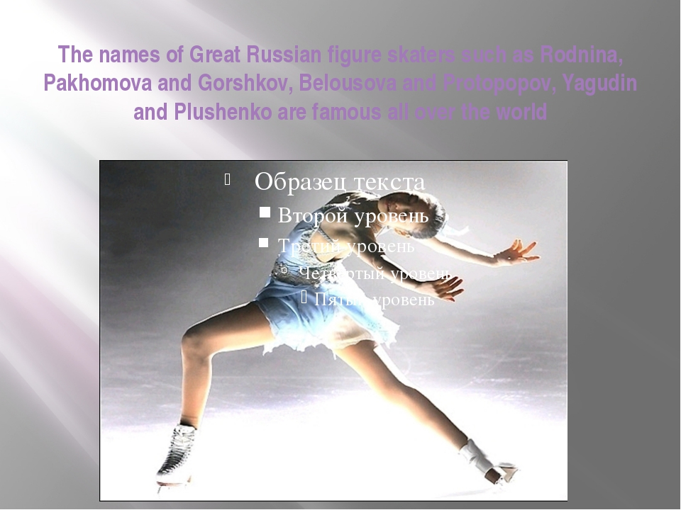 The names of Great Russian figure skaters such as Rodnina, Pakhomova and Gors...