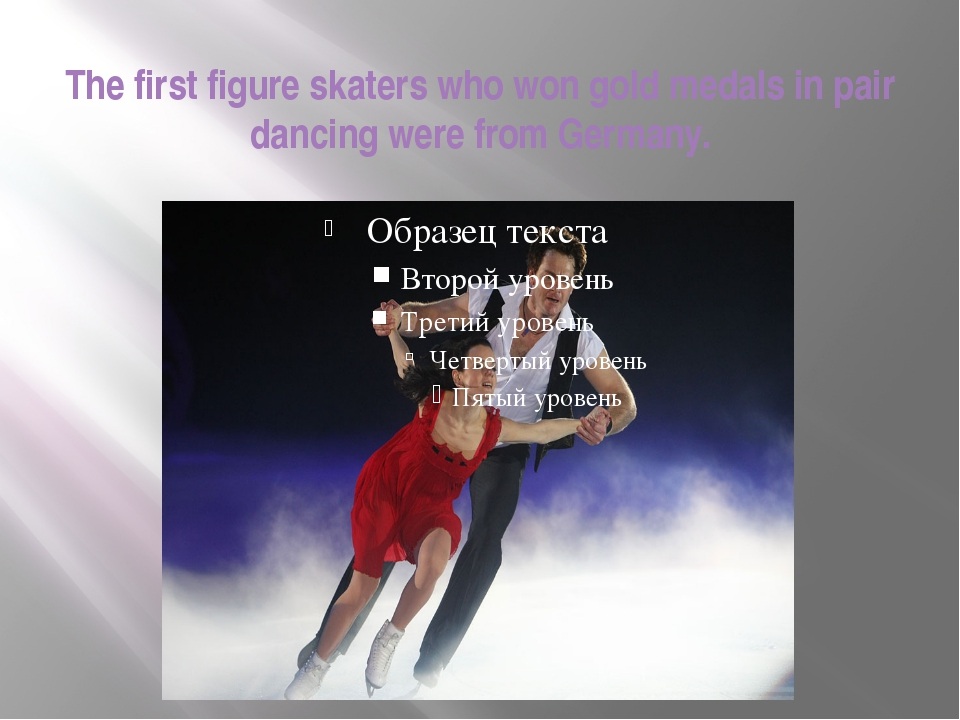 The first figure skaters who won gold medals in pair dancing were from Germany.