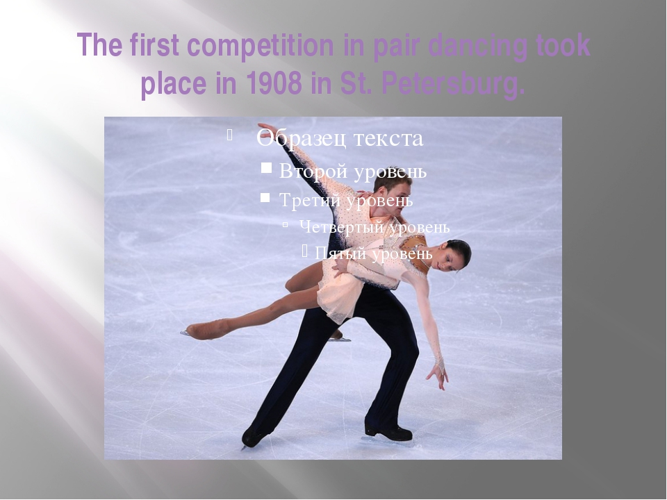 The first competition in pair dancing took place in 1908 in St. Petersburg.